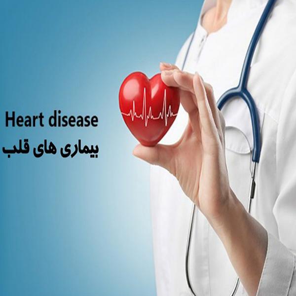 دلایل و علایم بیماری قلب