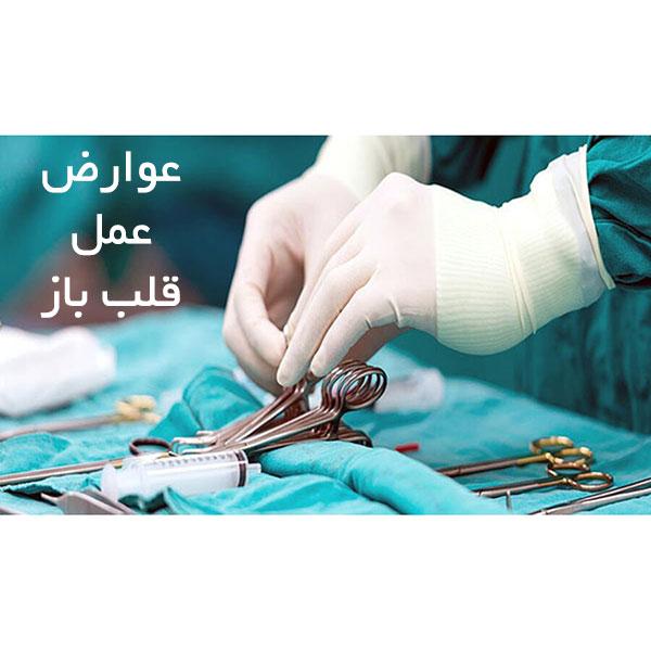 عوارض عمل قلب باز